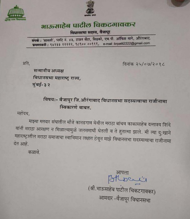 Bhausaheb Chikatgaonkar MLA resignation letter