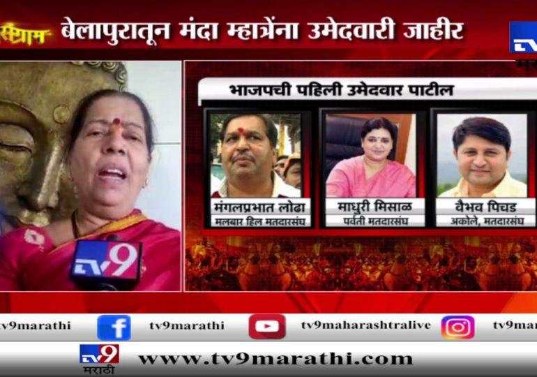 BJP FIrst Candidate List : बेलापुरातून मंदा म्हात्रे यांना उमेदवारी