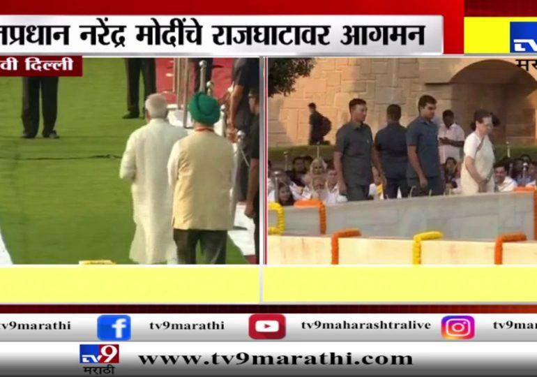 नवी दिल्ली : पंतप्रधान नरेंद्र मोदी, सोनिया गांधींकडून महात्मा गांधींना आदरांजली