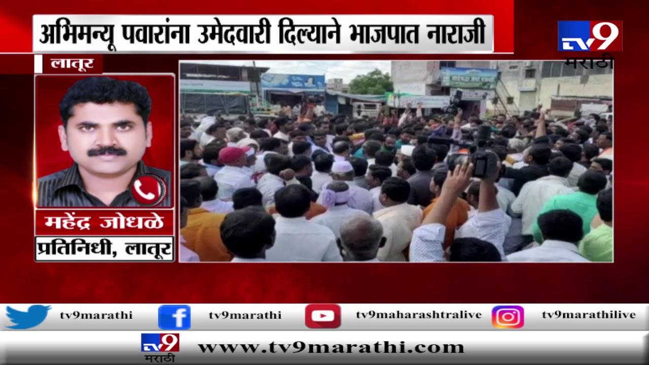 लातूर : अभिमन्यू पवारांना उमेदवारी दिल्याने भाजपात नाराजी, निलंगेकर समर्थकांचं रास्ता रोको