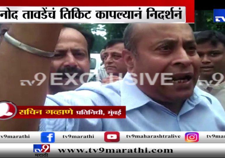 बोरीवली : विनोद तावडेंचं तिकीट कापल्याने भाजप कार्यालयाबाहेर समर्थकांची घोषणाबाजी