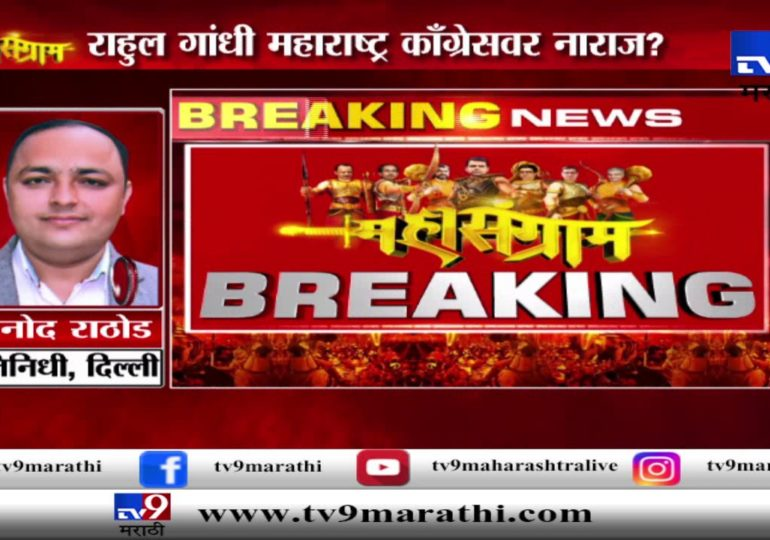प्रचारापूर्वी राहुल गांधी परदेशी रवाना, राहुल गांधी महाराष्ट्र काँग्रेसवर नाराज ?