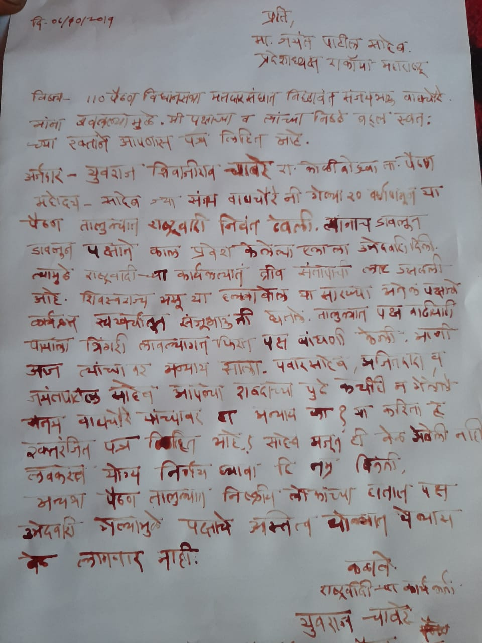 NCP activist wrote letter from blood