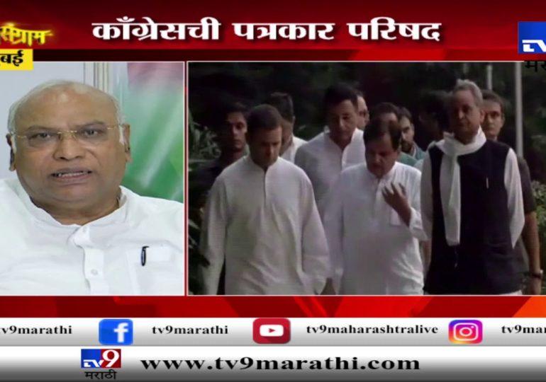 मुंबई : काँग्रेसच्या पत्रकार परिषदेत मल्लिकार्जुन खर्गेंनी राहुल गांधी यांच्यावर बोलणं टाळलं