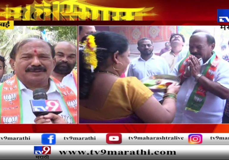 मुंबई : कालिदास कोळंबकर यांची प्रचारला सुरुवात, कोळंबकर मतदारांच्या भेटीला