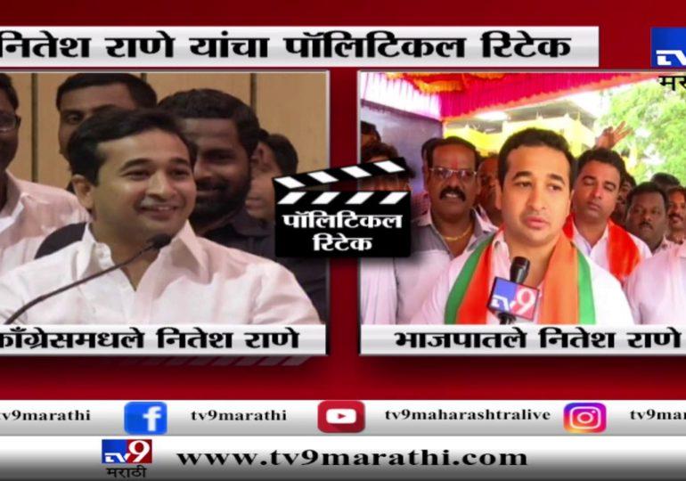 VIDEO: नितेश राणे यांचा पॉलिटिकल रिटेक : मुख्यमंत्री आणि भाजपवर टीका आणि कौतुक