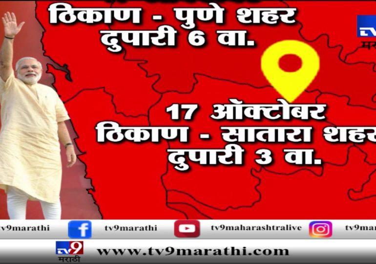 मोदींचं मिशन महाराष्ट्र, मोदींच्या 18 सभा कुठे आणि किती वाजता?
