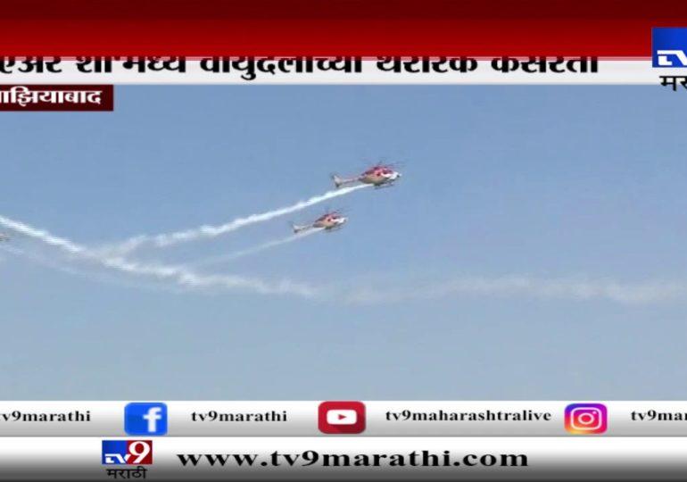 भारतीय वायूदलाचा 87 वा स्थापना दिन, 'एअर शो'मध्ये वायुदलाच्या थरारक कसरती