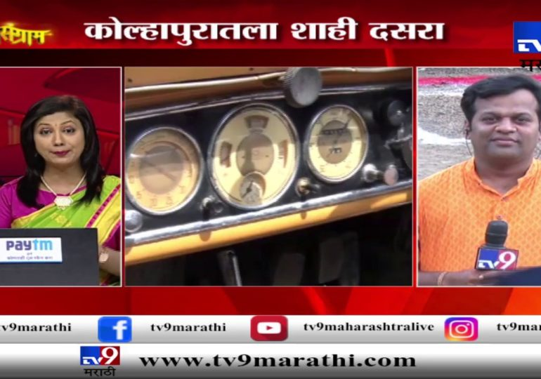 VIDEO: कोल्हापुरातील शाही दसरा, कोल्हापूरकर दसरा चौकात गोळा