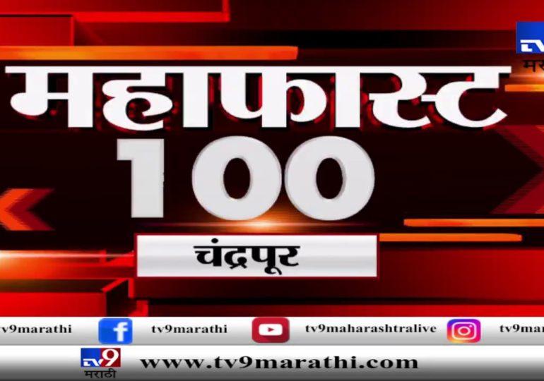 महाफास्ट 100 न्यूज : देश-विदेशातील बातम्यांचा आढावा