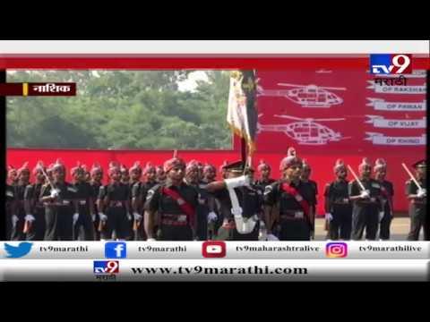 राष्ट्रपती रामनाथ कोविंद नाशिक दौऱ्यावर, 'प्रेसिडेंट कलर्स सोहळ्या'ला राष्ट्रपतींची उपस्थिती