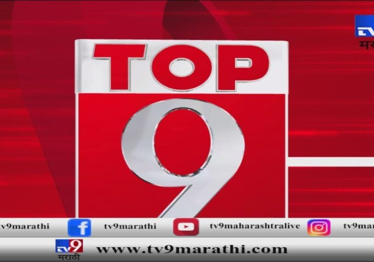 VIDEO: TOP 9 News : टॉप 9 न्यूज