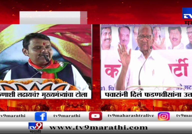 VIDEO: महाराष्ट्र विधानसभा निवडणूक 2019: शरद पवार v/s मुख्यमंत्री फडणवीस 'जुगलबंदी'