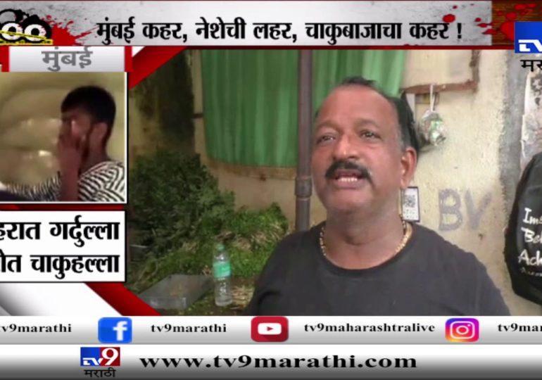 VIDEO: मुंबईतील गोवंडी भाजी मार्केटमध्ये गर्दुल्ल्याचा चार जणांवर चाकूहल्ला