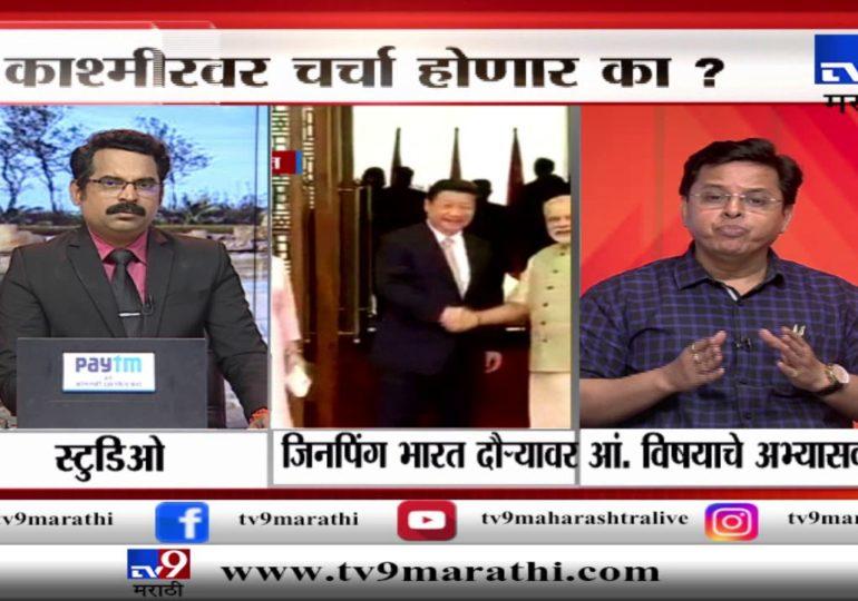 मोदी आणि जिनपिंग यांची अनौपचारिक भेट, काश्मीर मुद्द्यावर चर्चा होणार?