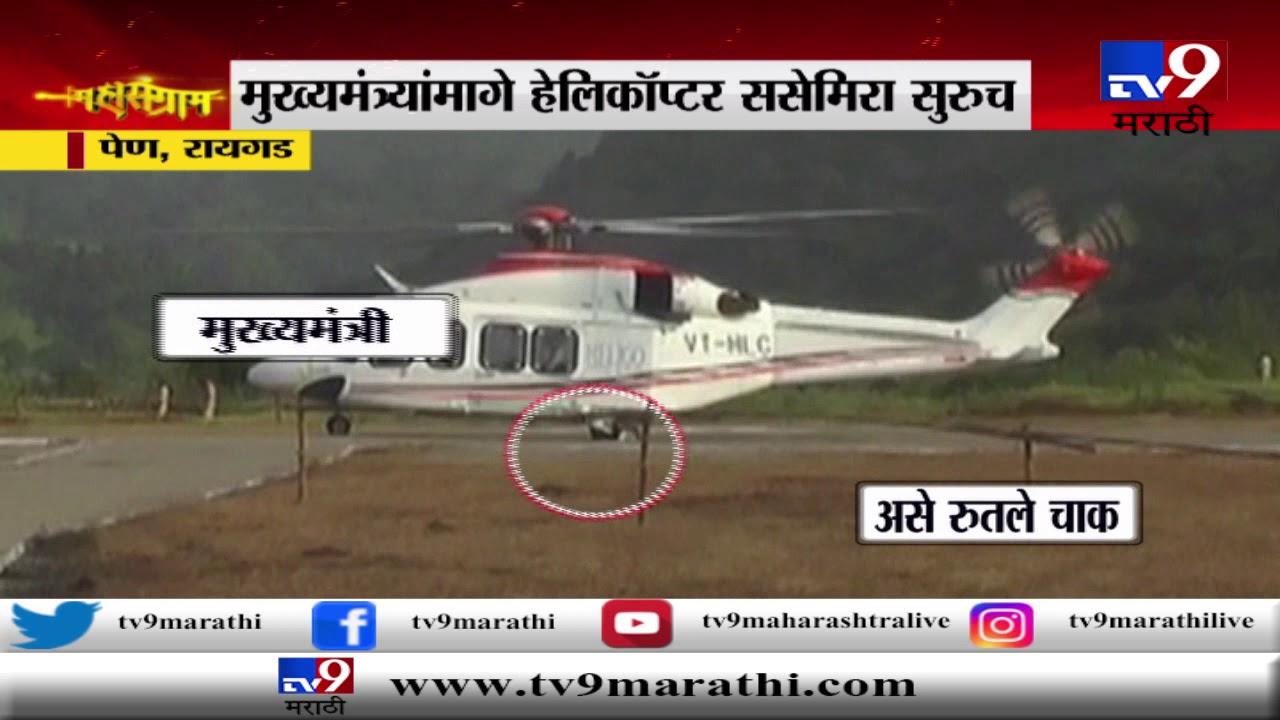 Exclusvie : मुख्यमंत्र्यांच्या हेलिकॉप्टरची चाकं मातीत रुतली, प्रत्यक्षदर्शीची TV9ला प्रतिक्रिया