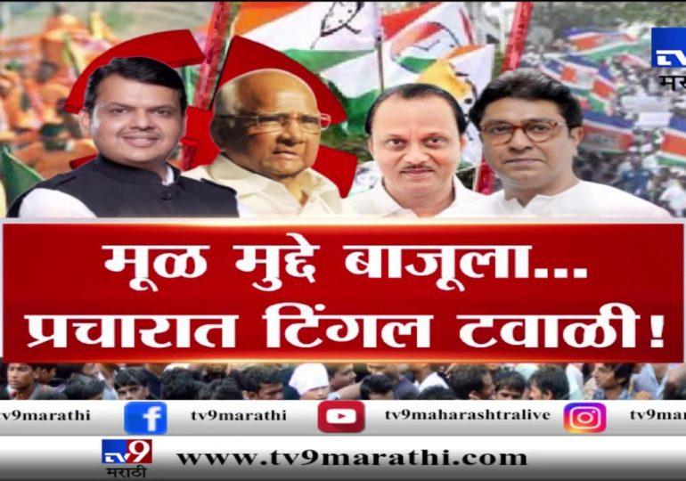 स्पेशल रिपोर्ट : महाराष्ट्रातल्या नेत्यांना महत्वाचं काय, सर्वसामान्यांचे प्रश्न की एंटरटेनमेंट?
