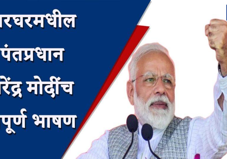 UNCUT : खारघर : पंतप्रधान नरेंद्र मोदींचं संपूर्ण भाषण