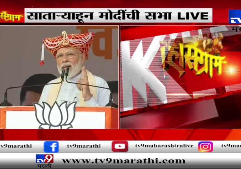 UNCUT SPEECH : सातारा : पंतप्रधान नरेंद्र मोदींचं संपूर्ण भाषण