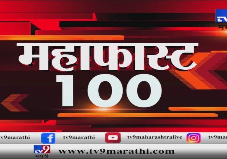 महाफास्ट 100 न्यूज : बातम्यांचा धावता आढावा