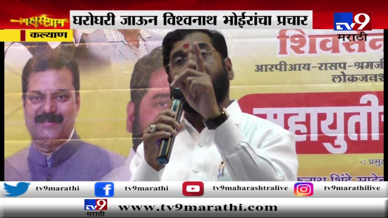 कल्याण : महाराष्ट्र भगवामय करण्यासाठी जनता मतदान करणार : विश्वनाथ भोईर