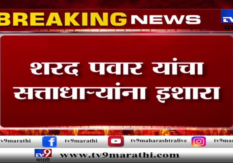 ईडी-बिडीचा दम देऊ नका, ईडीला येडी केल्याशिवाय गप्प बसणार नाही : शरद पवार