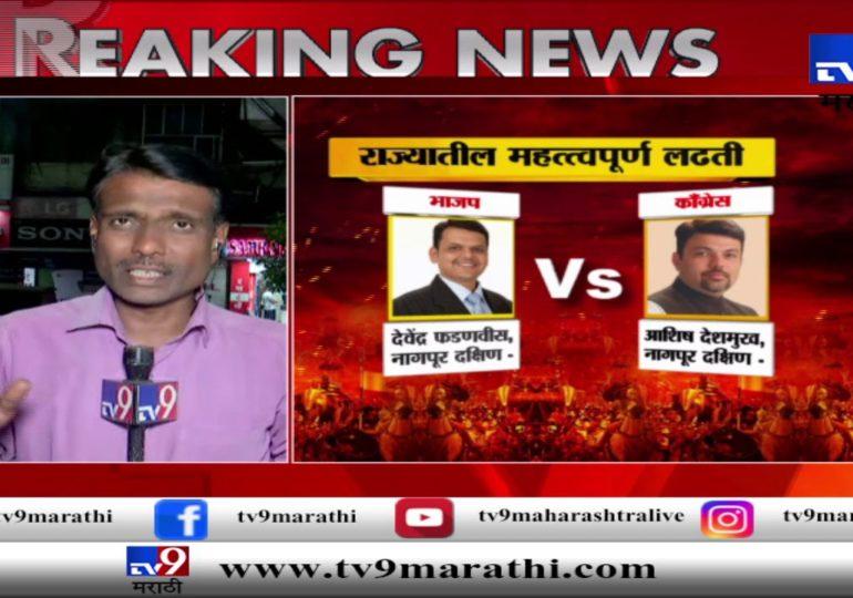 Maha Assembly Polls 2019 : राज्यातील महत्वपूर्ण लढती