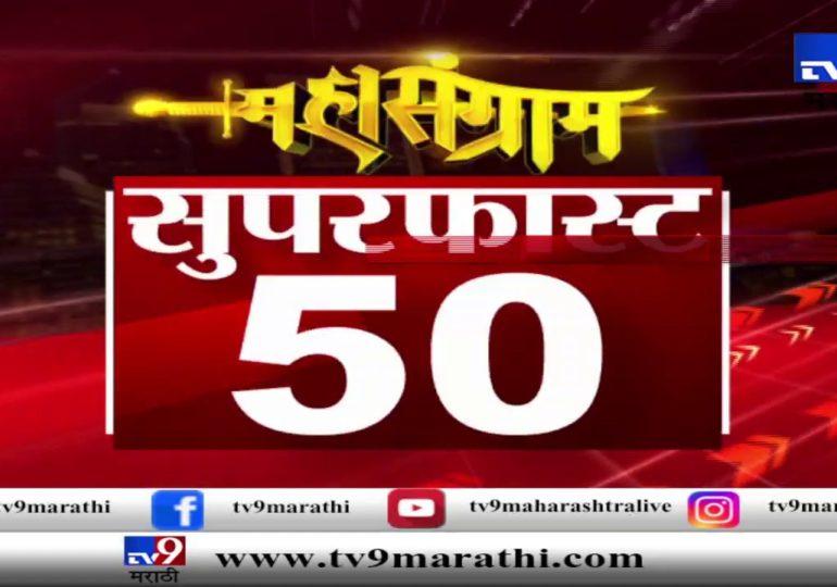 सुपरफास्ट 50 न्यूज : बातम्यांचा धावता आढावा