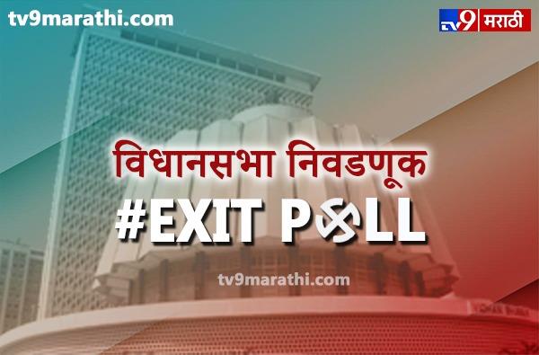 Maharashtra Assembly Election Exit Poll