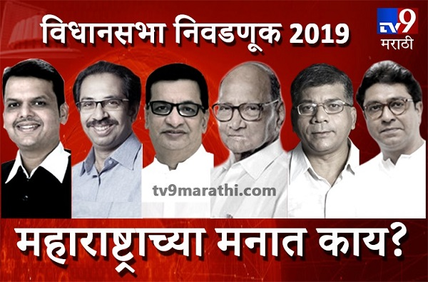 Maharashtra Assembly Exit poll 2019