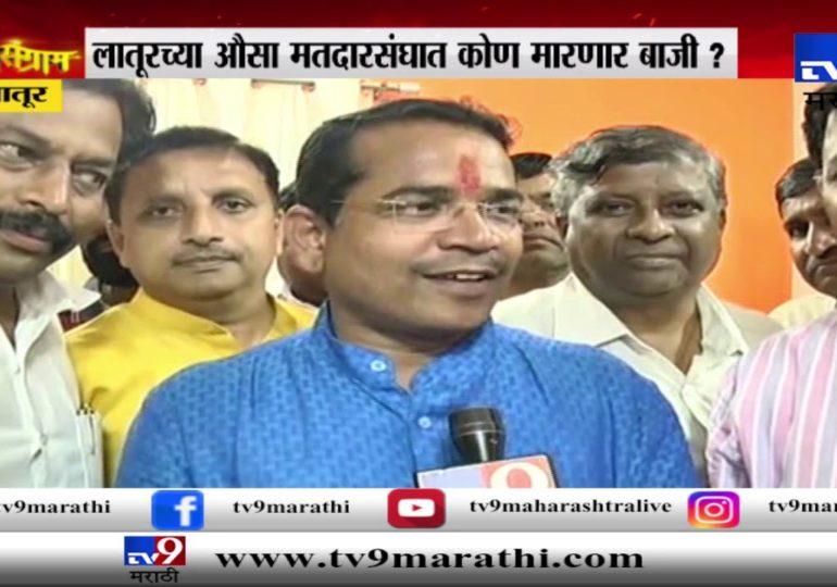 महाराष्ट्र विधानसभा 2019 : लातूर-औसा : मुख्यमंत्र्यांचे पीए अभिमन्यू पवार जिंकणार की हरणार?