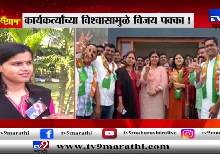 VIDEO: कार्यकर्त्यांच्या विश्वासामुळे विजय पक्का : नमिता मुंदडा