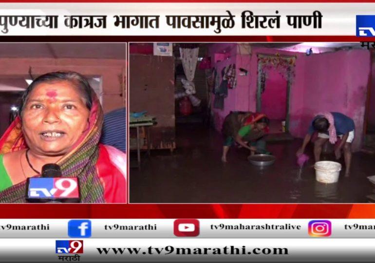 VIDEO: पुण्यात मुसळधार पाऊस, अनेक भागातील नागरिकांच्या घरात पाणी