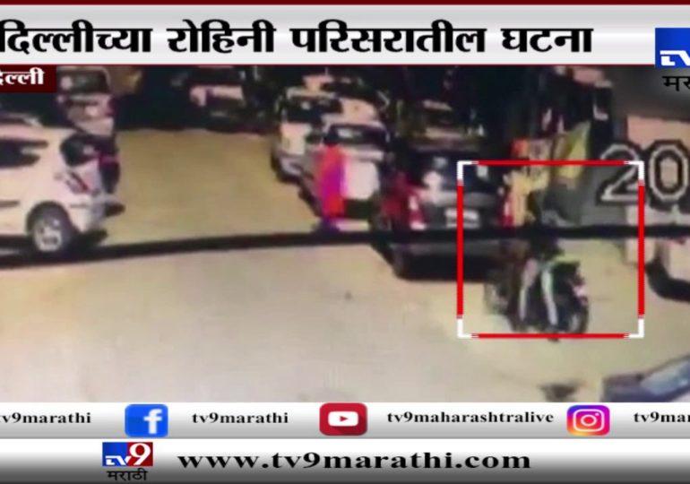 CCTV | दिल्लीत दुचाकीस्वारांनी महिलेची सोनसाखळी चोरली