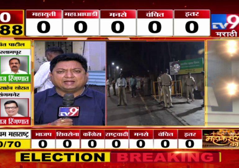 Maharashtra Assembly Polls Result 2019 : 288 मतदारसंघांच्या जागांसाठी मतमोजणी सुरु