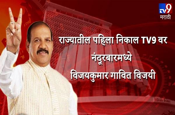 महाराष्ट्र विधानसभा निवडणुकीतील पहिला निकाल जाहीर