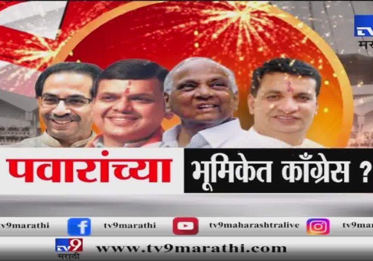 आखाडा : महाराष्ट्राच्या राजकारणात 'शिवसेना-काँग्रेस-राष्ट्रवादी' असं नवं समीकरण?