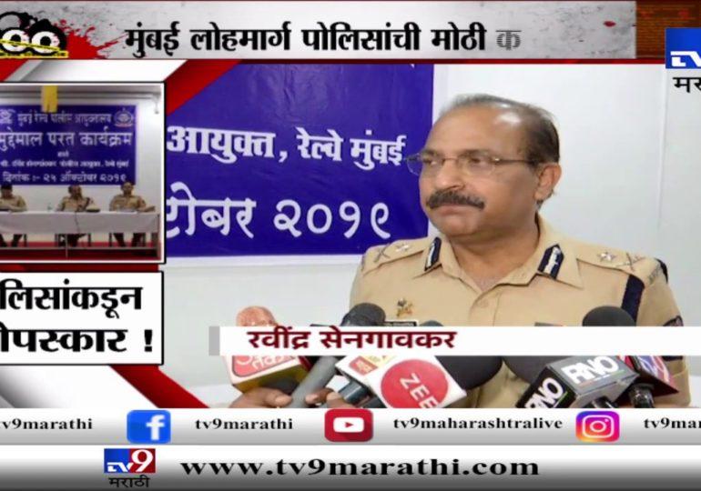 मुंबई लोहमार्ग पोलिसांची मोठी कारवाई, 80 लाखांचा मुद्देमाल चोरांकडून केला हस्तगत