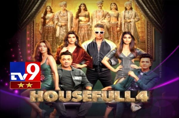 MOVIE REVIEW : 'हाऊसफुल 4' डोक्याला ताप