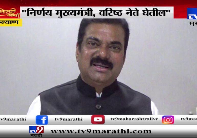 कल्याण : शिवसेना असो किंवा भाजप, पालकमंत्री महायुतीचा : कपिल पाटील
