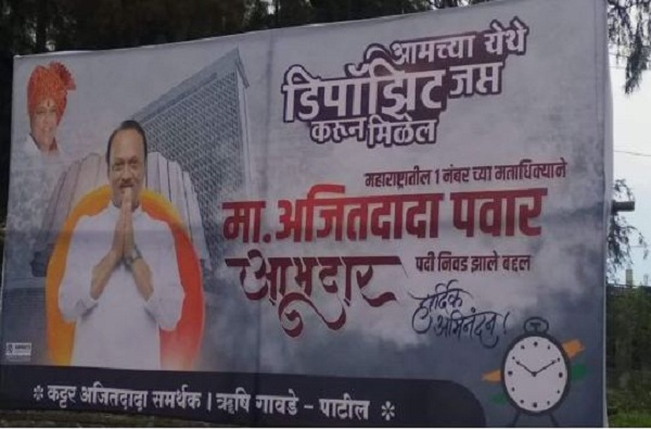 Ajit Pawar Banner in Baramati