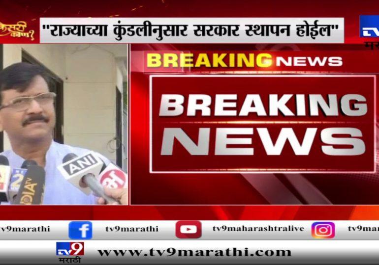 महाराष्ट्राच्या कुंडलीनुसार सरकार स्थापन होईल : संजय राऊत