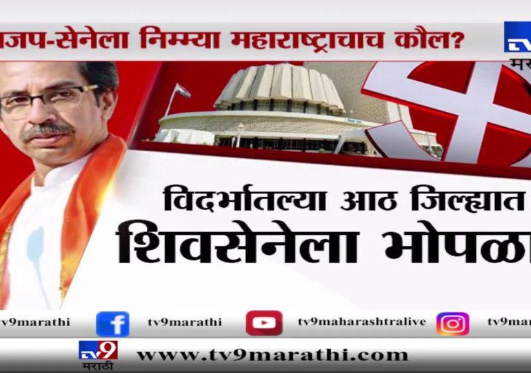 VIDEO: स्पेशल रिपोर्ट: भाजप-शिवसेनाला निम्म्या महाराष्ट्राचा कौल?