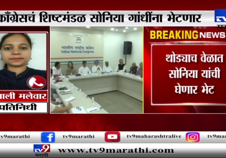 महाराष्ट्र काँग्रेसचं शिष्टमंडळ सोनिया गांधी यांची भेट घेणार