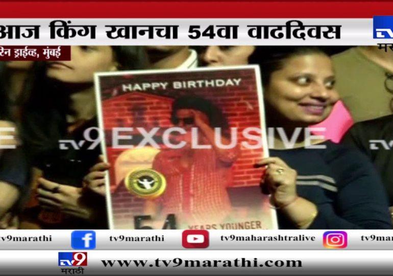 Exclusive : बॉलिवूडचा 'बादशाह' शाहरुख खानचा आज 54 वा वाढदिवस, चाहत्यांची 'मन्नत'बाहेर अलोट गर्दी