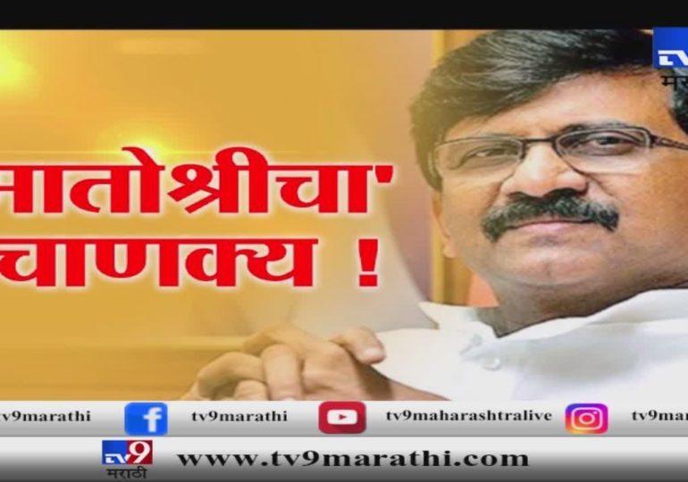स्पेशल रिपोर्ट : संजय राऊत - 'मातोश्री'चा चाणक्य! भाजपला अंगावर घेणारा शिवसैनिक!