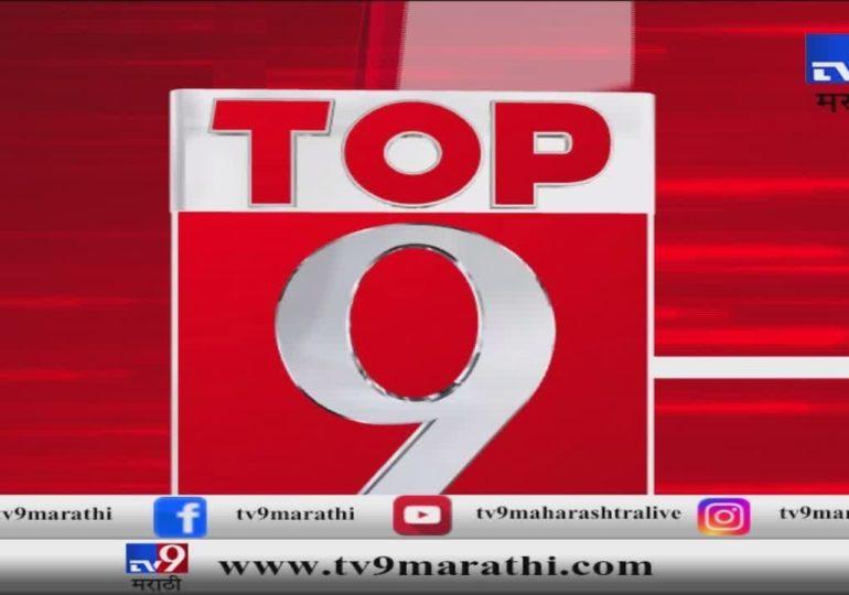TOP 9 News, टॉप 9 न्यूज