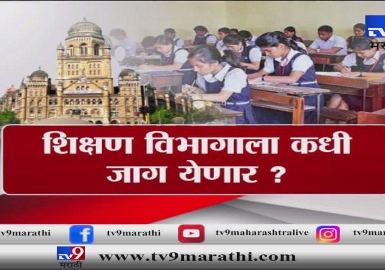 स्पेशल रिपोर्ट : पालिका शाळांची शिक्षणाची पातळी खालावली?