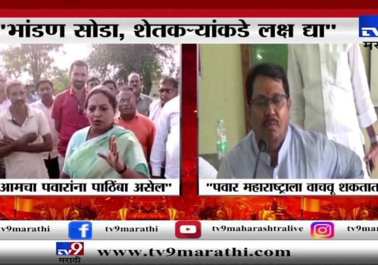 शरद पवार महाराष्ट्राला वाचवू शकतात : विरोधी पक्षनेते विजय वडेट्टीवार