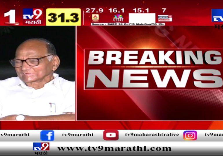 VIDEO: सोनिया गांधींची भेट घेतली, महाराष्ट्राबाबत आमचं ठरलंय: शरद पवार